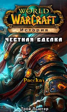 16chestnaya-sdelka1